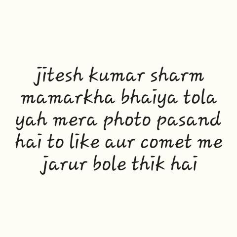 🔥 होलिका दहन 🔥 - jitesh kumar sharm mamarkha bhaiya tola yah mera photo pasand hai to like aur comet me jarur bole thik hai - ShareChat