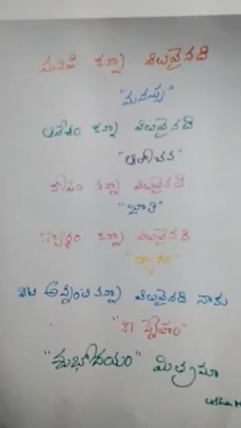 👋విషెస్ స్టేటస్ - మనవి ) 44వ నది ' మనసు do ( 1 ) ఎరువ నది G + చవ ఒరం స్న ) వలువైనది 3 . అన్నించి ఉన్నా ) ఎలువైనది నాకు - 11 స్నెహం భయం మిలము పసిడి కూ ) విటమే నీది ' మన ( శం ( - ) వలువ నది G + చన సవం – ఎక్కువనదే సరం - 2 ) మలుచనది 3 . అన్నింటి ఉన్నా వలచే నది నాకు - 11 స్నెహం శుభోదయం మిను - ShareChat