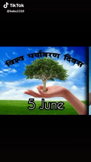 🌍 વિશ્વ પર્યાવરણ દિવસ - @ babu1310 एक पौधा लगाये ती कैवल धाव घी ही हर साल Save Environment @ babu1310 - ShareChat