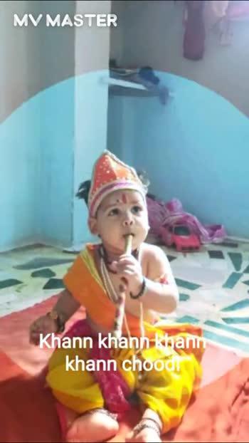 """ऑडियो """"कृष्ण-कन्हैया"""" स्पेशल - ShareChat"""