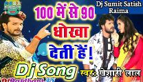 Bhojpuri Music - 11 111111 111 ) Dj Sumit Satish Raima 5000 tamil गोरखा देती हैं । DOrang ) स्वल खेशारी लाल Fa BERE 11 LALl Fil Dj Sumit Satish Raima 1000 am गोरखा देती हैं । - Dj Song Fredera ELSA DiRaidhani JN  - ShareChat