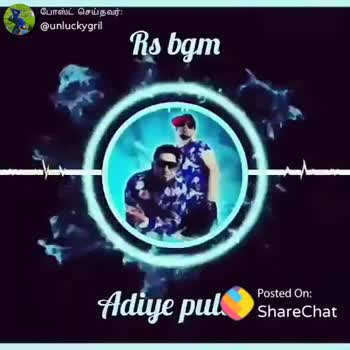 gana song - போஸ்ட் செய்தவர் : @ unluckygril Rs bgm Adiye pull . . ShareChat gokichlm unluckygril @ emy Life my happiness my chim only @ @ @ Follow - ShareChat