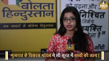 मेरा भारत महान - ति डडड ROLTA को पढ़ना और इe निश्चित निर्भय व्यक्ति होना है । गाँधी । 1 गुजरात के विकास मॉडल ने ली सूरत में बच्चों की जान ! | बोलता हिंदुस्तान । www . boltahindustan . com - ShareChat