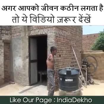 📹वाइरल वीडियो - अगर आपको जीवन कठीन लगता है | तो ये विडियो ज़रूर देखें Dekho Madan requested him to provide single chance , master got ready and allowed him to come . Like Our Page : IndiaDekho अगर आपको जीवन कठीन लगता है | तो ये विडियो ज़रूर देखें IndiaDekho Like Our Page : India Dekho - ShareChat