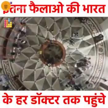 emotions - तना फैलाओ की भारत EEE Posted FLER Sh Cher के हर डॉक्टर तक पहुंचे तना फैलाओ की भारत She hat के हर डॉक्टर तक पहुंचे - ShareChat