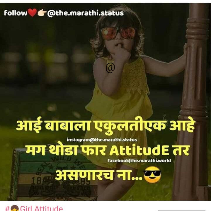 attitude😎 - Follow @ the . marathi . status instagram @ the . marathi . status आई बाबाला एकुलतीएक आहे मग थोडा फार AttitudE तर ६ असणारच ना . . . facebook [ the . marathi . world # Girl Attitude - ShareChat