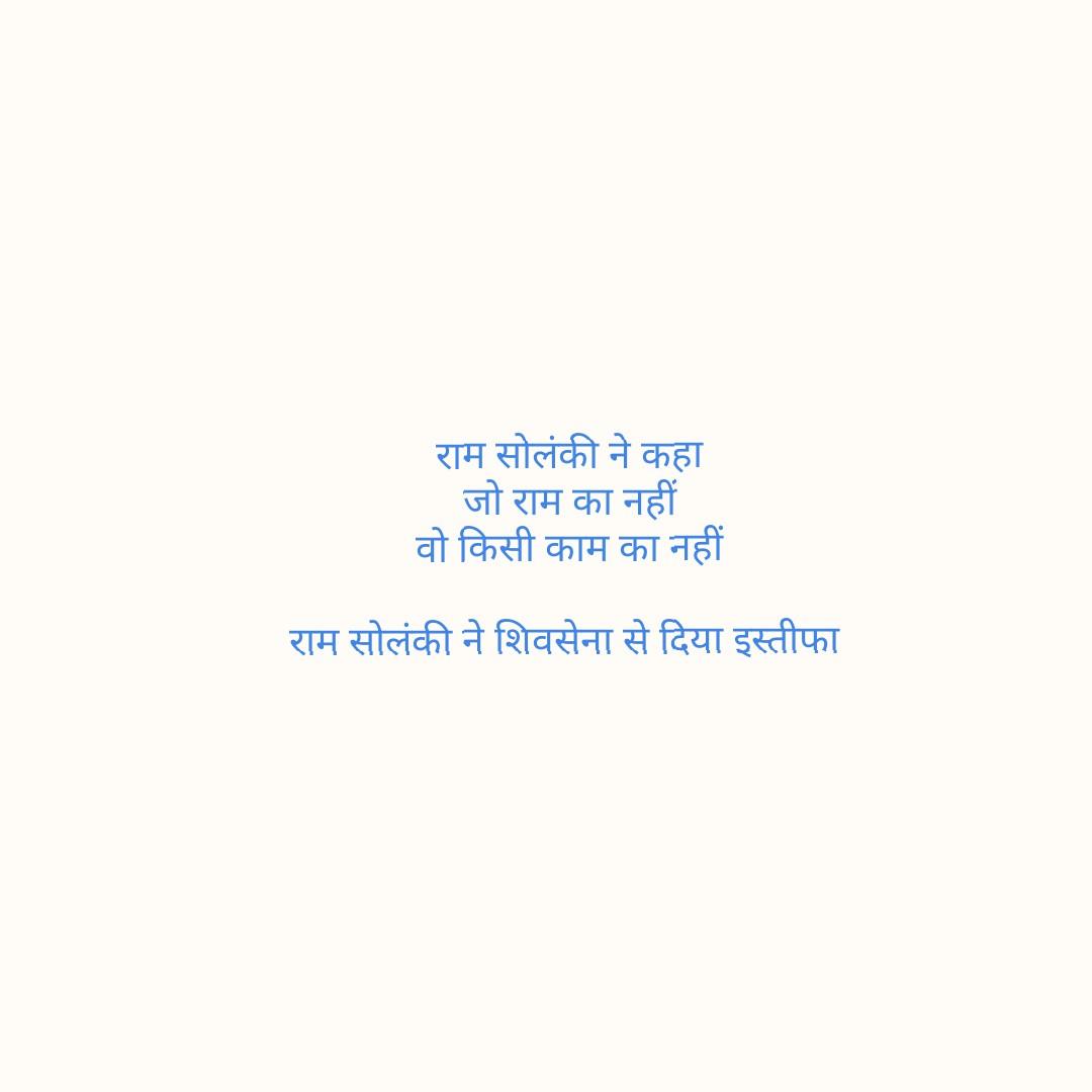 🥇महाराष्ट्र का भावी मुख्यमंत्री❓ - राम सोलंकी ने कहा जो राम का नहीं वो किसी काम का नहीं राम सोलंकी ने शिवसेना से दिया इस्तीफा - ShareChat