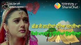ghaint video 👌👌👌 - ShareChat ਕਰਦਾ ਉਭਰਨ ਵਾਲੇ : ਮੈਂ @ 628ke88874 | Posted pair ShareChat ਛੱਡ ਕੇ ਗਰੀਬਾਂ ਦੀਆਂ ਯਾਰੀਆ ਫਿਰੋ ਮਾਰਦਾ ਤੁਉੱਚੀਆਂ ਉਡਾਰਿਆ - ShareChat