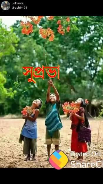 👫সম্পর্ক - পােস্ট করেছে : @ ashim 94 প্রভাক্ত Posted On : Shareci - ShareChat