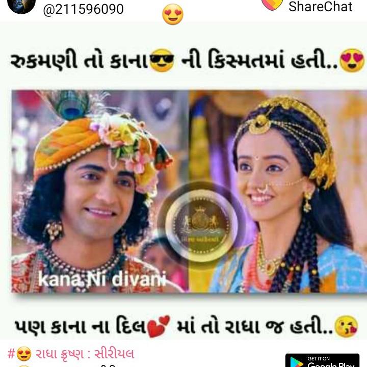 💘 પ્રેમ 💘 - @ 211596090 ShareChat રુકમણી તો કાના ની કિસ્મતમાં હતી . . kana Ní divani પણ કાના ના દિલ # છે રાધા કૃષ્ણ : સીરીયલ માં તો રાધા જ હતી . ' GET IT ON Cool Play - ShareChat