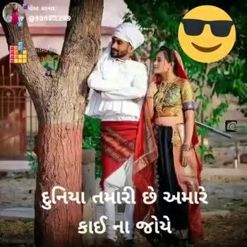 🌟 ગર્વ થી ગુજરાતી - પોસ્ટ કરનાર : @ 9a3ali2 & Share તમારી હેડકી આવે તોય આ રાજ રાજી છે . ShareChat sonal sonali 149 હું શેરચેટ ને પ્રેમ કરું છુ . Follow - ShareChat