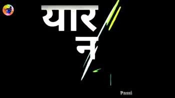hariyanavi song - पार HEAD Passi Passi तेरे PIIBG GAME - ShareChat