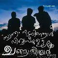 """വീഡിയോ സ്റ്റാറ്റസ് - Prince padanilam ' ಇಲಿ """" ve ` ನಿನಿ 236 992 ) Prince padanilam • ' ಇಲಿ vi 992 ) - ShareChat"""