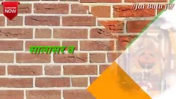 धार्मिक वीडियो - SUBSCRIBE NOW Jai Balaji - हो त्या । । T W Jai Bala ji / SUBSCRIBE NOW - ShareChat