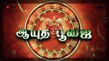 உங்க வீட்டு 📝விஜய தசமி ✏️ கொண்டாட்டங்கள் - ஆயுத பூஜை Arun - - - - ஆயுதத்தை  - ShareChat