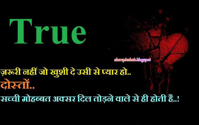 true....love 💞💞💞 - True sharpioshub . blogspot ज़रूरी नहीं जो खुशी देउसी से प्यार हो . . | दोस्तों . . सच्ची मोहब्बत अक्सर दिल तोड़ने वाले से ही होती है . . ! - ShareChat