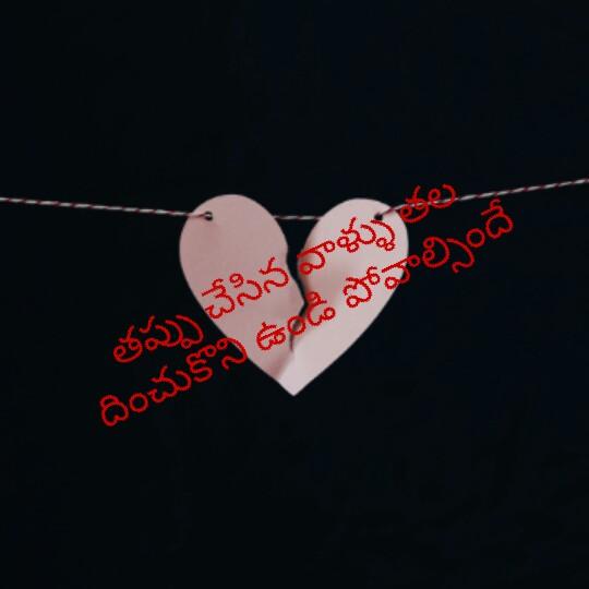 😏ఆటిట్యూడ్ స్టేటస్ - తప్పు చేసిన వాళ్ళు దించుకొని ఉండి పోవాల్సిందే - ShareChat