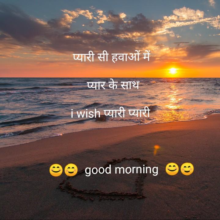 😲 અદ્ભૂત - प्यारी सी हवाओं में प्यार के साथ i wish प्यारी प्यारी ☺☺ good morning ☺ - ShareChat