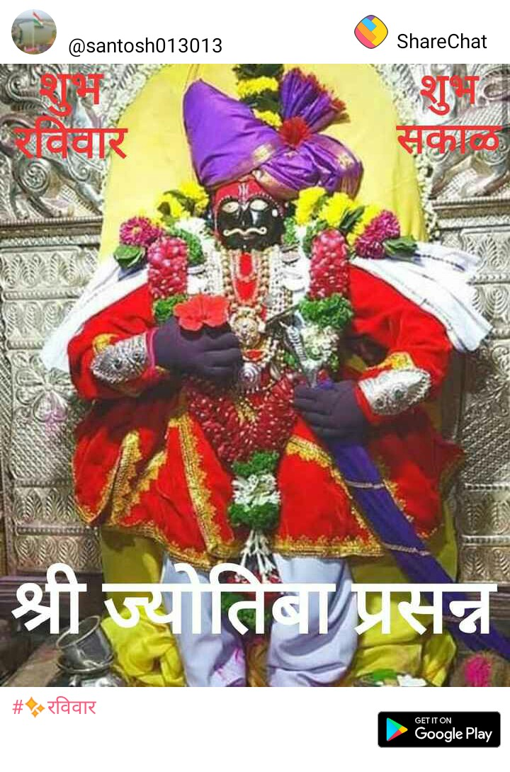 r p - @ santosh013013 ShareChat वार se श्री ज्योतिषप्रसन्न | # रविवार GET IT ON Google Play - ShareChat