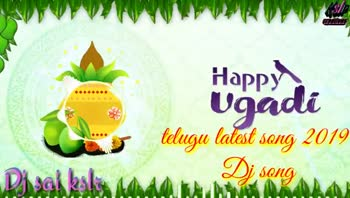 🎼ఉగాది స్పెషల్ సాంగ్స్ - Happy Ugadi telugu latest song 2019 Disak kala maana ang Happy Ugadi telugu latest song 2019 - ShareChat