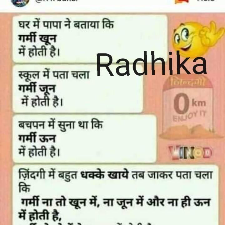 🙏सरस्वती पूजा क शुभकामना🙏 - Radhika 0km घर में पापा ने बताया कि गर्मी खून में होती है । स्कूल में पता चला । गर्मी जून में होती है । बचपन में सुना था कि गर्मी ऊन में होती है । ( 12 ) ज़िंदगी में बहुत धक्के खाये तब जाकर पता चला कि गर्मी ना तो खून में , ना जून में और ना ही ऊन में होती है , ENJOY - ShareChat