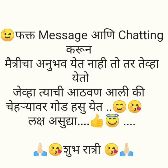 😴शुभ रात्री - ( फक्त Message आणि Chatting करून । मैत्रीचा अनुभव येत नाही तो तर तेव्हा येतो | जेव्हा त्याची आठवण आली की | चेह - यावर गोड हसु येत . . . ' लक्ष असुद्या . . . . . . . . . . शुभ रात्री । - ShareChat