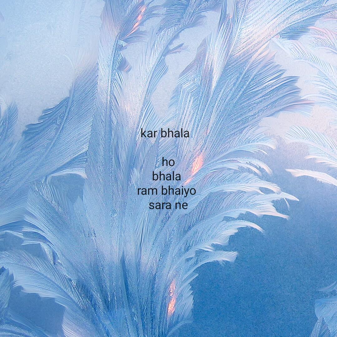 🌳पेड़-पौधे वीडियो - kar bhala ho bhala ram bhaiyo sara ne - ShareChat