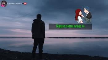 😄ମଜେଦାର ଭିଡ଼ିଓ - BaNaBaSa Mirdha YouTube ତୁ ହେଲେ ଆଖୁ . . ► Subscribe BanaBasa Mirdha You Tube Subscribe - ShareChat