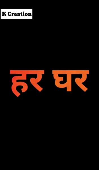 jai sri ram - K Creation एक ही नारा K Creation जय श्री राम बोलेगा - ShareChat