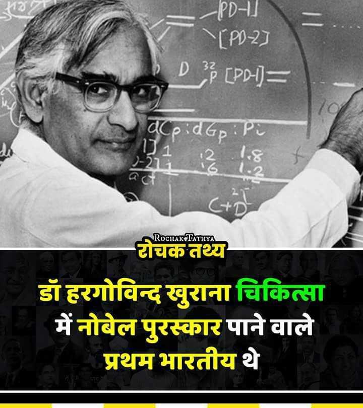 7 अप्रैल की न्यूज़ - D - / NP02 ) D [ PD - 1 ) = CeidGo : P2 ROCHAK TATHYA रोचक तथ्य डॉ हरगोविन्द खुराना चिकित्सा में नोबेल पुरस्कार पाने वाले प्रथम भारतीय थे - ShareChat
