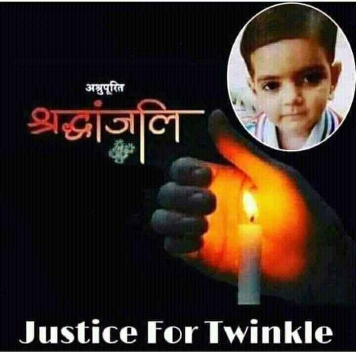 7 जून की न्यूज़ - अश्रुपूरित श्रद्धांजलि Justice for Twinkle - ShareChat