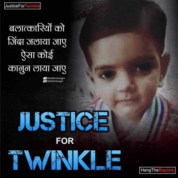7 जून की न्यूज़ - JusticeForTwinkle ' बलात्कारियों को जिंदा जलाया जाए ऐसा कोई कानुन लाया जाए 1 / thinlcorchanges thinkchanges JUSTICE TWINKLE FOR Hang TheRapists - ShareChat
