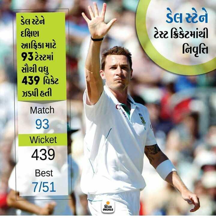 📰 7 ઓગસ્ટનાં સમાચાર - ડેલ સ્ટેને ટેસ્ટ ક્રિકેટમાંથી નિવૃત્તિ ડેલ સ્ટેને દક્ષિણ આફ્રિકામાટે 94ટેસ્ટમાં સૌથી વધુ 49 વિકેટ ઝડપી હતી Match 93 Wicket 439 Best 7 / 51 દિયા ભક્ત - ShareChat
