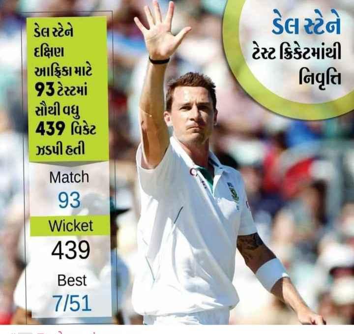 📰 7 ઓગસ્ટનાં સમાચાર - ડેલ સ્ટેને દક્ષિણા આફ્રિકામાટે 93ટેસ્ટમાં સૌથી વધુ 439 વિકેટ ઝડપી હતી . ડેલ સ્ટેને ટેસ્ટ ક્રિકેટમાંથી નિવૃત્તિ Match 93 Wicket 439 Best 7 / 51 - ShareChat