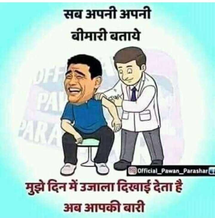 📰 7 જાન્યુઆરીનાં સમાચાર - सब अपनी अपनी बीमारी बताये PAR official Pawan _ Parashar मुझे दिन में उजाला दिखाई देता है अब आपकी बारी - ShareChat