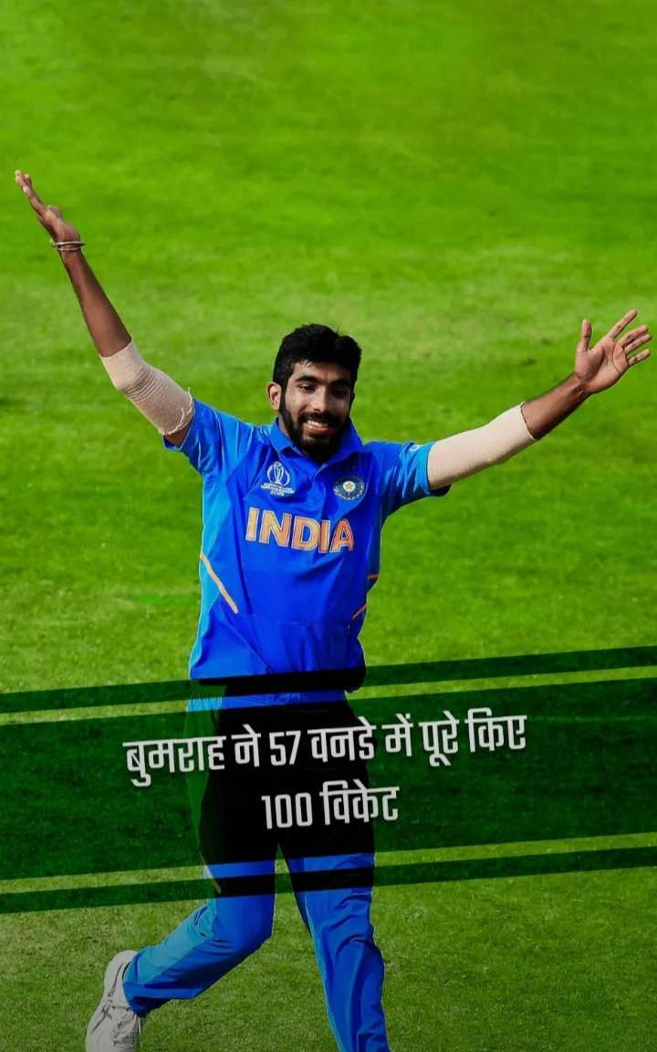 📋 7 જુલાઈનાં સમાચાર - INDIA बुमटाह ने 57 वनडे में पूहे किए 100 विकेट - ShareChat