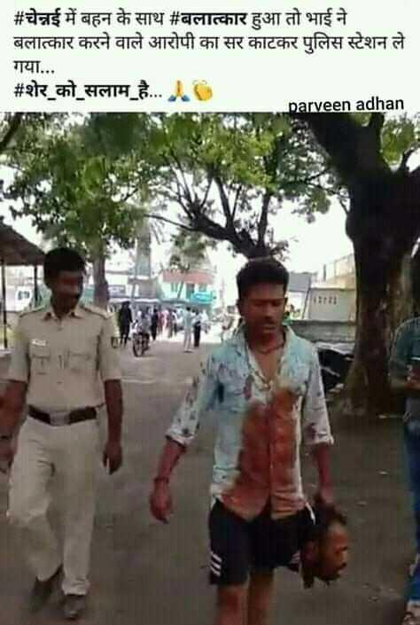 📋 7 જુલાઈનાં સમાચાર - # चेन्नई में बहन के साथ # बलात्कार हुआ तो भाई ने । बलात्कार करने वाले आरोपी का सर काटकर पुलिस स्टेशन ले गया . . . # शेर _ को _ सलाम _ है . . . parveen adhan - ShareChat