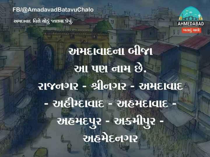 📋 7 જુલાઈનાં સમાચાર - GFBI @ AmadavadBatavuChalo અમદાવાદ વિશે થોડું જાણવા જેવું . AHMEDABAD બતાવું ચાલો અમદાવાદના આ પણ નામ છે . ti રાજનગર - શ્રીનગર - અમદાવાદ - અહીદાવાદ - અહમદાવાદ - અહમદપુર - અમીપુર - ( અહમદનગર - ShareChat