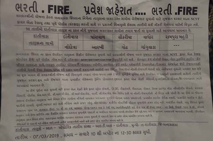 📰 7 માર્ચનાં સમાચાર - ભરતી . Rાર પ્રવેશ જાહેરાત ભરતી . FIRE સરકારશ્રીની યોજના હેઠળ બનાસકાંઠા જિલ્લાના નિચેના તાલુકાના અસરગ્રસ્ત ગામોના બેરોજગાર યુવાનો માટે ગુજરાત સરકાર માન્ય NCVT | ફાયર એન્ડ રેસ્કયુ તથા પૂર્વે પોલીસ ( સંરક્ષણ ) ભરતી સાથે 11 પ્રકારની વિનામુલ્ય કોશલ્ય તાલીમો થકી નોકરી મેળવવા માટેની વિપુલ તકો , આ તાલીમો દોતીવાડા તાલુકા ના ફકત નીચે મુજબના અસરગ્રસ્ત ગામોના તમામ જાતી ના યુવાનો માટે આપવામાં આવનાર છે , દાંતીવાડા , દાંતીવાડા પાંસવાળ સીકરીયા વાધોર રામપુરા મહુડી તાલુકાના ગામો નાંદોત્રા આરખી ગોઢ ગાંગવાડા બનાસકાંઠા જિલ્લા ના ફકત ઉપરોકત તાલુકાના શિક્ષીત બેરોજગાર યુવાનો માટે સરકારશ્રીની યોજના દ્વારા ગુજરાત સરકાર માન્ય NCVT ફાયર એન્ડ રેસ્કયુ ઓપરેટર કોર્ષે પર્વે પોલીસ એસ . આર પી ( લોકરક્ષક ) ARMY / BSF / CRPF / CISF / ITBP સિકયુરીટી ગાર્ડ સાથે / કોમ્યુટર કોર્ષે , સીસીસી લેવલ , મોટર ડ્રાઇવિંગ તાલીમ - ફોર હીલર લાઇસન્સ સાથે રાઇફલ તાલીમ / ઘોડેસવારી / યોગાસન / , સ્વીમીંગ , ફસ્ટએઇડ / , જુડો - કરાટે , પસૅનાલીટી ડેવલપમેન્ટ / ડિઝાસ્ટર મેનેજમેન્ટ જેવી રોજગારલક્ષી તાલીમો મેળવી ઉચ્ચ કોશલ્ય પ્રાપ્ત કરી સક્ષમ બનાવી શકાય , અને તાલીમો બાદ વિવિધ વિભાગોમાં નોકરી રોજગારી મેળવી શકે , બેરોજગાર યુવાનો પગભર થઇ શકે આ શુભ આશય થી સરકારશ્રીની યોજના થકી વિનામુલ્ય ( મફત ) રહેવા - જમવા તથા 2 જોડી યુનિફોમૅ સુવિધા સાથે ઉપરોકત 11 પ્રકારની પ્રમાણપત્રો સાથેની તાલીમો ગુજરાત સરકાર , શ્રમ અને રોજગાર માન્ય પ્રમાણીત વોકેશનલ ટ્રેનિંગ પ્રોવાઇડર , ગુજરાત ફાયર એન્ડ સેફટી એકેડમી , મુ - નદીસર , તા - ગોધરા , જિ - પંચમહાલ ખાતે આપવામાં આવનાર છે , આ કોર્ષ પૂર્ણતા બાદ યુવાનો માટે ફાયર એન્ડ સેફ્ટી ક્ષેત્રે ફાયર કંટ્રોલ સ્ટેશનો , GLDC , રીફાઈનરી , રીલાયન્સ , એસ્સર , તેમજ પ્રાઈવેટ મોટા ઔધ્યોગીક એકમો , સંરક્ષણ A B વી આર પી . સી . આર . પી . એફ . , સી . આઈ . એસ . એફ . , આર્મી , બી . એસ . એફ , જેવા વિવિધ દળો માં નોકરી રોજગારીની ની વિપલ તકો રહેલી છે . આ કોર્ષ માં જોડાવા ! હશે તે તાલુકાના અને નિયત કરેલ ગામોના નીચેની લાયકાત ધરાવનાર યુવકોએ પોતાના અસલ પ્રમાણપત્રો . પ્રમાણીત કરાવેલ ઝેરોક્ષ નકલો . પાસપોર્ટ સાઈઝ ૧ કોટો ! 13 પી ચટણી આધાર કાર્ડ સા થે નીચેના સ્થળે હાજર રહેવું , ખોડ - ખાં પણ શા રીરીક બીમારીથી પીડાતા યુવાનોએ હાજર રહેવ