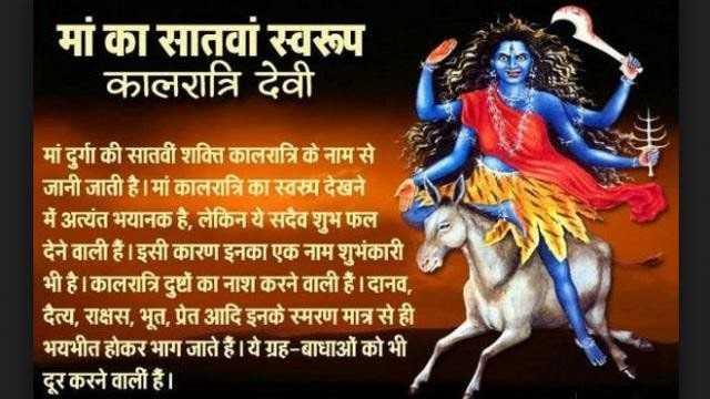 7️⃣ સાતમો દિવસ : માઁ કાલરાત્રિ - मां का सातवां स्वरूप कालरात्रि देवी मां दुर्गा की सातवीं शक्ति कालरात्रि के नाम से जानी जाती है । मां कालरात्रि का स्वरुप देखने । में अत्यंत भयानक है , लेकिन ये सदैव शुभ फल देने वाली हैं । इसी कारण इनका एक नाम शुभंकारी । भी है । कालरात्रि दुष्टों का नाश करने वाली हैं । दानव , दैत्य , राक्षस , भूत , प्रेत आदि इनके स्मरण मात्र से ही भयभीत होकर भाग जाते हैं । ये ग्रह - बाधाओं को भी । दूर करने वाली हैं । - ShareChat