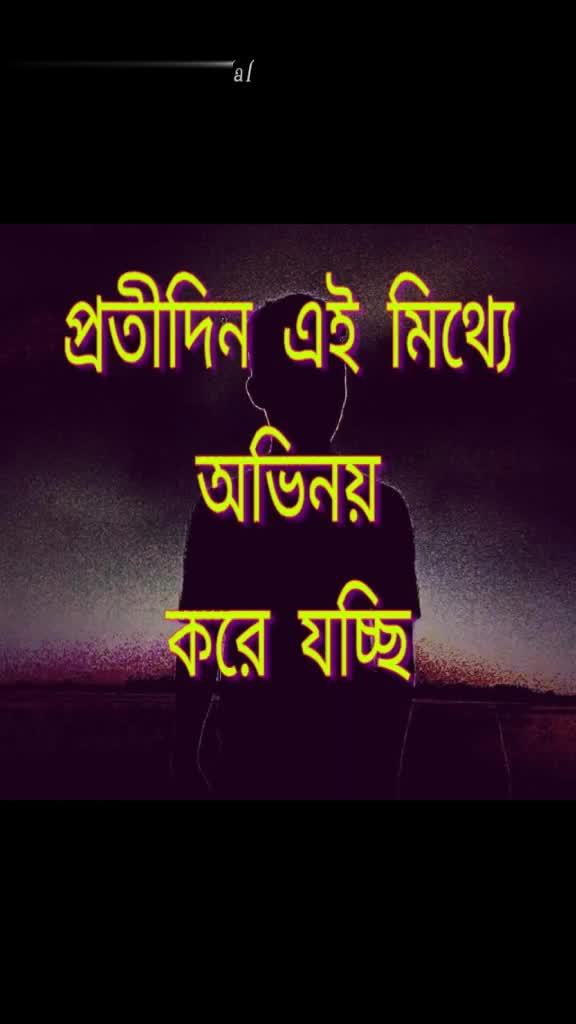 💔ভগ্নহৃদয় শায়েরি - : @ sakirislammondal নিজেকে তাে বুঝিয়ে নিয়েছি সে তাে শুধু | তােকেই চাই : @ sakirislammondal - ShareChat
