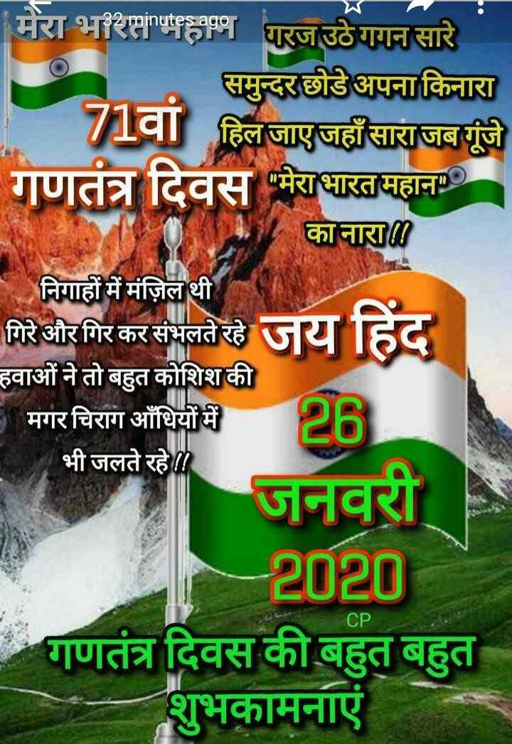 🇮🇳71वाँ गणतंत्र दिवस - मेरा भरिसम पुरज उठे गगन सारे समुन्दर छोडे अपना किनारा 171वा हिल जाएजहाँ साराजबगूंजे गणतंत्र दिवस मेरा भारत महान - का नारा निगाहों में मंज़िल थी गिरे और गिर कर संभलते रहे । हवाओं ने तो बहुत कोशिश की मगर चिराग आँधियों में भी जलते रहे । जनवरी - 2020 गणतंत्र दिवस की बहुत बहुत शुभकामनाएं CRECP - ShareChat