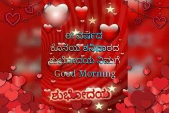 ವಿಶ್ವ ಅರಣ್ಯ ದಿನ - ಕವಿ ಕk ' ಮೂಡಿದವು : Osathi2196 Posted on ShareChat ಶುಬೋದಯ . . 4 HAPPY REPUBLIC DAY # ಶುಭೋದಯ - ShareChat