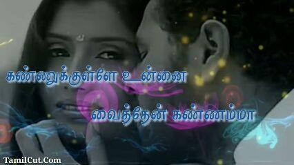 பாடல் வரிகள் - TamilCut.Com - ShareChat