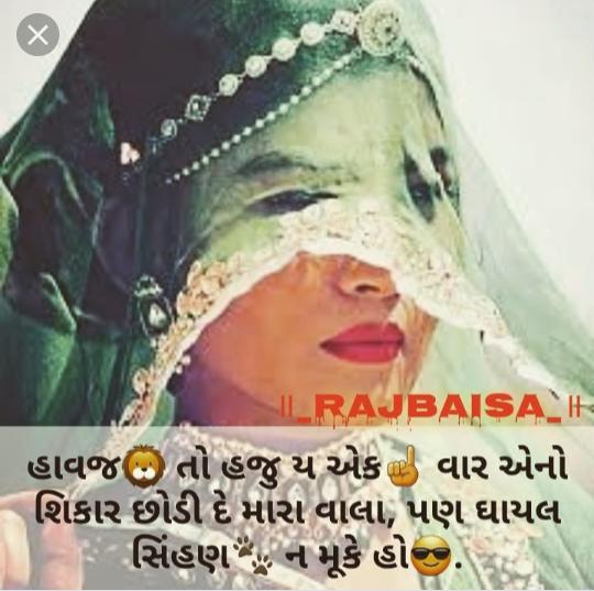 rajputani attitude 🔫🔫 - SILRAJBAISA H હાવજ તો હજુ ય એક વાર એનો શિકાર છોડી દે મારા વાલા , પણ ઘાયલ સિંહણ ન મૂકે હોજ - ShareChat