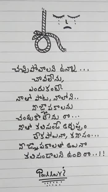 ✍షార్ట్ కోట్ వీడియోస్ - IDDI - చచ్చిపోవాలని ఉనా ? . . . , చావలెను , ఎందుకంటే నా పాట , నాని . . నీ జ్ఞాపకాలను చేతికతను రా . . ! ని 30సంటే ఆదిశం లేకపోయినా , కనీసం | | నిబిపూలలో ఎనో 3 . పందేలని ఉంది రా . . ! ! Padlari / in చచ్చిపోవాలని ఉనా ? . . | చావలెను , ఎందుకంటే నా పాట , నాలోన . . నిబే పూలను - ఎలుకను రా . . . ని 30సబ్ డిష6 . లేకపోయినా , కనీసం ! ! ! నీపకోలిలా ఉనా 3 . పందేలని ఉంది . . ! ! ! - Pallari - ShareChat