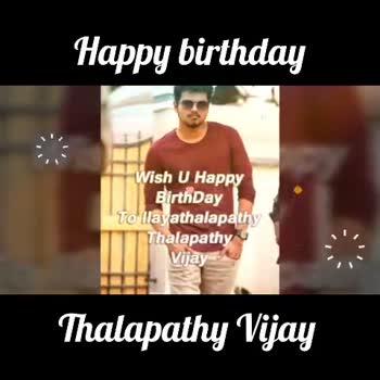 🎂 ಥಲಪತಿ ವಿಜಯ್ ಹುಟ್ಟುಹಬ್ಬ - Happy birthday Thalapathy Vijay Happy birthday Thalapathy Vijay - ShareChat