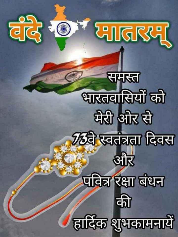 72 साल आजादी के 🇮🇳 - बंदे मातरम् 4 समस्त भारतवासियों को मेरी ओर से 25वे स्वतंत्रता दिवस और पवित्र रक्षा बंधन की हार्दिक शुभकामनायें - ShareChat