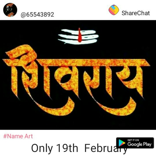 🚩छत्रपति शिवाजी महाराज जयंती(परंपरा) - @ 65543892 ShareChat NONP # Name Art GET IT ON Google Play Only 19th February - ShareChat