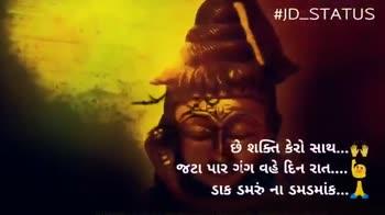 jay mataji jay ho - # JD - STATUS ' છે શક્તિ કેરો સાથ . # JD _ STATUS | શિવ ને ભજો દિન નેગને . . . ભોળો ને તમે ભજો દિન ને રાત . . . - ShareChat